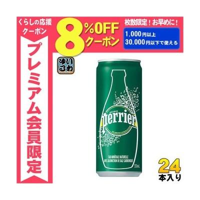 ペリエ 330ml 缶 24本入