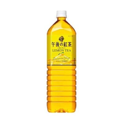 午後の紅茶 レモンティー 1.5L × 4個 (2018)