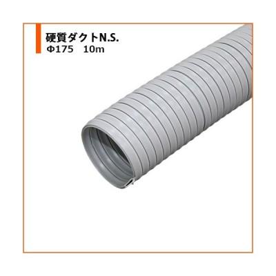 ホース 硬質ダクトN.S. カナフレックス Φ175 10m