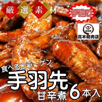 桜姫鶏の食べるコラーゲン手羽先 (宮崎県産) 甘辛煮  6本入