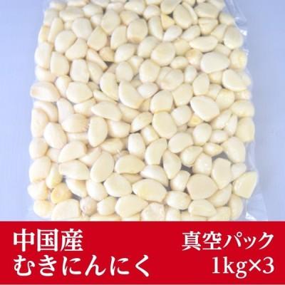 冷蔵 中国産 ムキにんにく1kg×3パック 真空パック[にんにく]