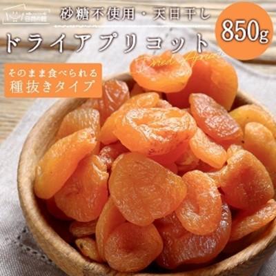 ドライアプリコット ドライフルーツ 850g 砂糖不使用 送料無料 非常食 備蓄品種抜き 保存に便利なチャック付き あんず 杏子