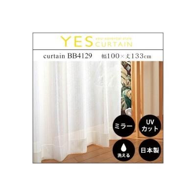カーテン 既製カーテン YESカーテン BB4129(約)幅100×丈133cm[片開き] レースカーテン ウォッシャブル 日本製 洗える 国産 タッセル フック