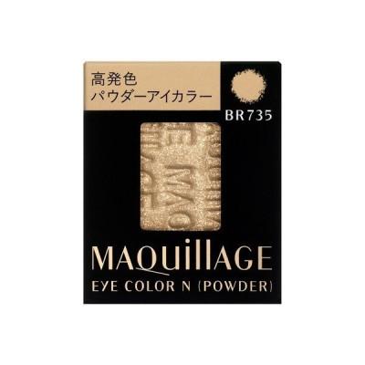 資生堂 マキアージュ アイカラーN (パウダー)(レフィル) BR735 【ネコポス対応商品】