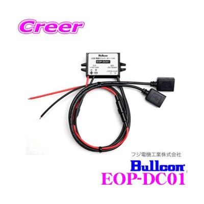 フジ電機工業 ブルコン EOP-DC01 USB電源コンバーター 使用電源12V24V