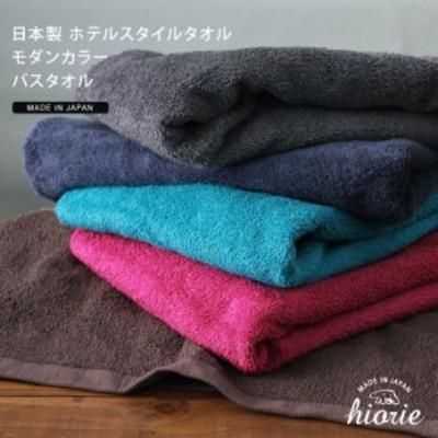 バスタオル ホテルスタイル タオル モダンカラー 日本製 1枚