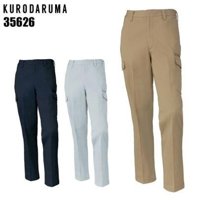 秋冬用作業ズボン カーゴパンツ メンズ クロダルマKURODARUMA 35626