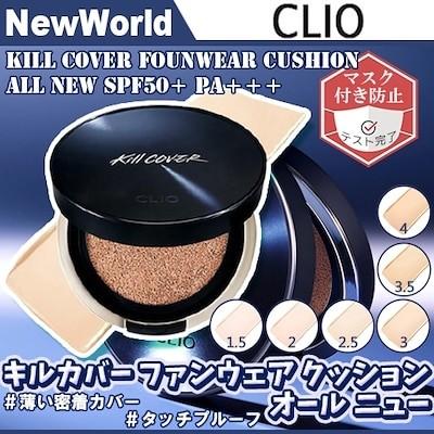 クリオ CLIO キル カバー ファンウェア クッション オール ニュー SPF50+ PA+++ 15g2個 マスク付き防止 薄い密着カバー 韓国コスメ 正規品
