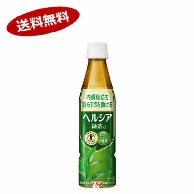 送料無料 ヘルシア 緑茶 花王 350ml ペット 24本入