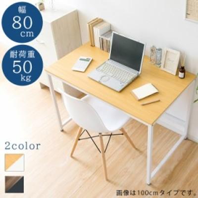 デスク シンプル デスク PCデスク 幅80cm パソコンデスク テーブル シンプル PC 机 PCDES-80 ナチュラル ブラウン スチール 周辺機器 テ