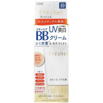 カネボウ化粧品 フレッシェル スキンケアBBクリーム (UV) NB (自然になじむ肌の色) 50g