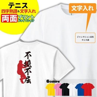 テニス Tシャツ ドライ オリジナル 名入れ無料 メンズ レディース (四字熟語) サークル クラブ チーム