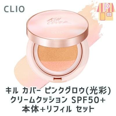 CLIO / キル カバー ピンクグロウ(光彩) クリームクッション SPF50+ 本体+リフィル セット / 15gx2個 / クリオ