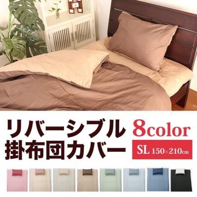 綿混 掛け布団カバー シングル 150x210cm 選べる8色