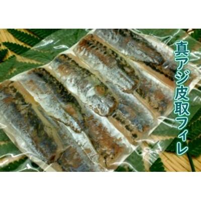 寿司ネタ 真アジ皮取フィレ約10g×10枚 国産 業務用 すしねた まあじ 真あじ 近海 海鮮丼