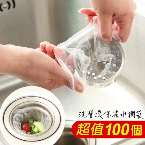 洗寶廚房水槽濾水網 (100枚入) qq192