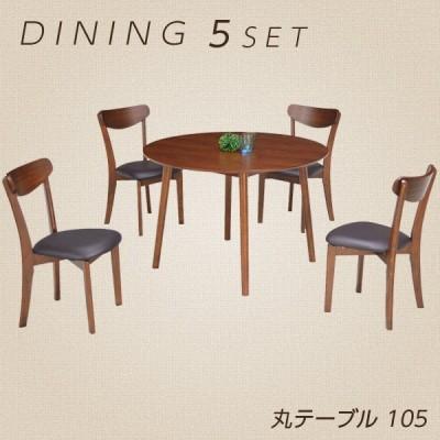 ダイニングテーブルセット 4人掛け 5点 丸テーブル テーブル幅105 ウォールナット チェアー PVC 合成皮革 北欧 モダン