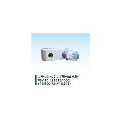 ネポン 関連部材 PSV-10 フラッシュバルブ用分岐水栓 [♪■ 関東限定]