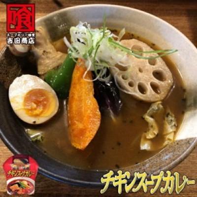 吉田商店 チキンスープカレー 380g 北海道 お土産 函館 スープカレー