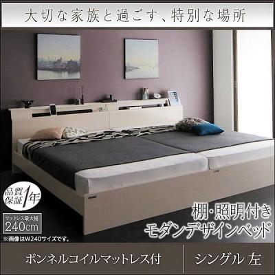 ベッド連結 ローベッド シングル単品 ボンネルコイル 左タイプ