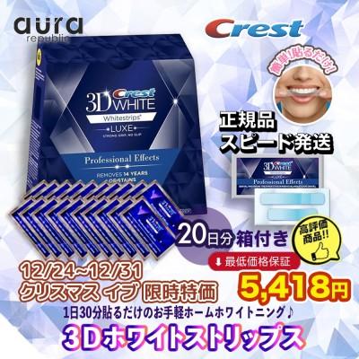 【12/24~12/31 タイムセール限定特価!!】米国製・歯に貼るシート♪クレスト 3Dホワイトストリップス LUXE プロフェッショナル・エフェクト 20回分