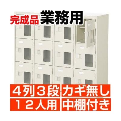 下駄箱 12人用 窓付き 下駄箱 4列3段 中棚付き 搬入設置/階段上応談