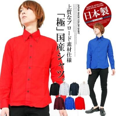 日本製 国産 ブロード デュエ 長袖 ボタンダウンシャツ メンズ シャツ ブロードシャツ カジュアル カジュアルシャツ 無地