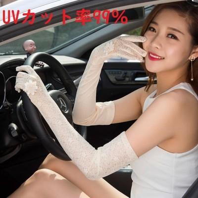 UV アームカバー UVカット 送料無料 アームカバー ロング 手袋 レディース カットレース 日焼け防止 紫外線カット ドライビング 花嫁 ブライズメイド 紫外線対策