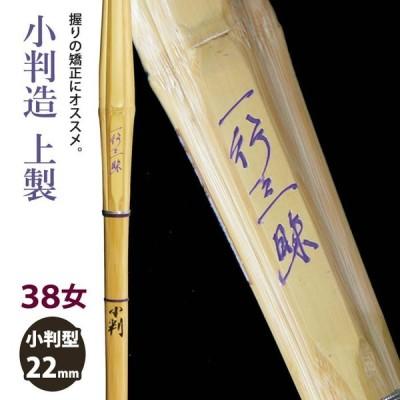 【加工所取寄せ品】【新基準対応】 竹刀《●一行三昧 IchigyoZanmai》小判造 上製 38サイズ [HK-39]<SSPシール付>