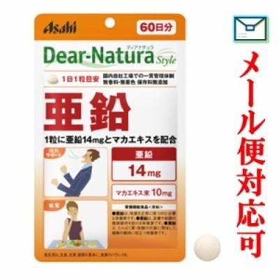 【メール便選択可】 アサヒ Dear-Natura (ディアナチュラ) 亜鉛 60粒(60日分) 【栄養機能食品】