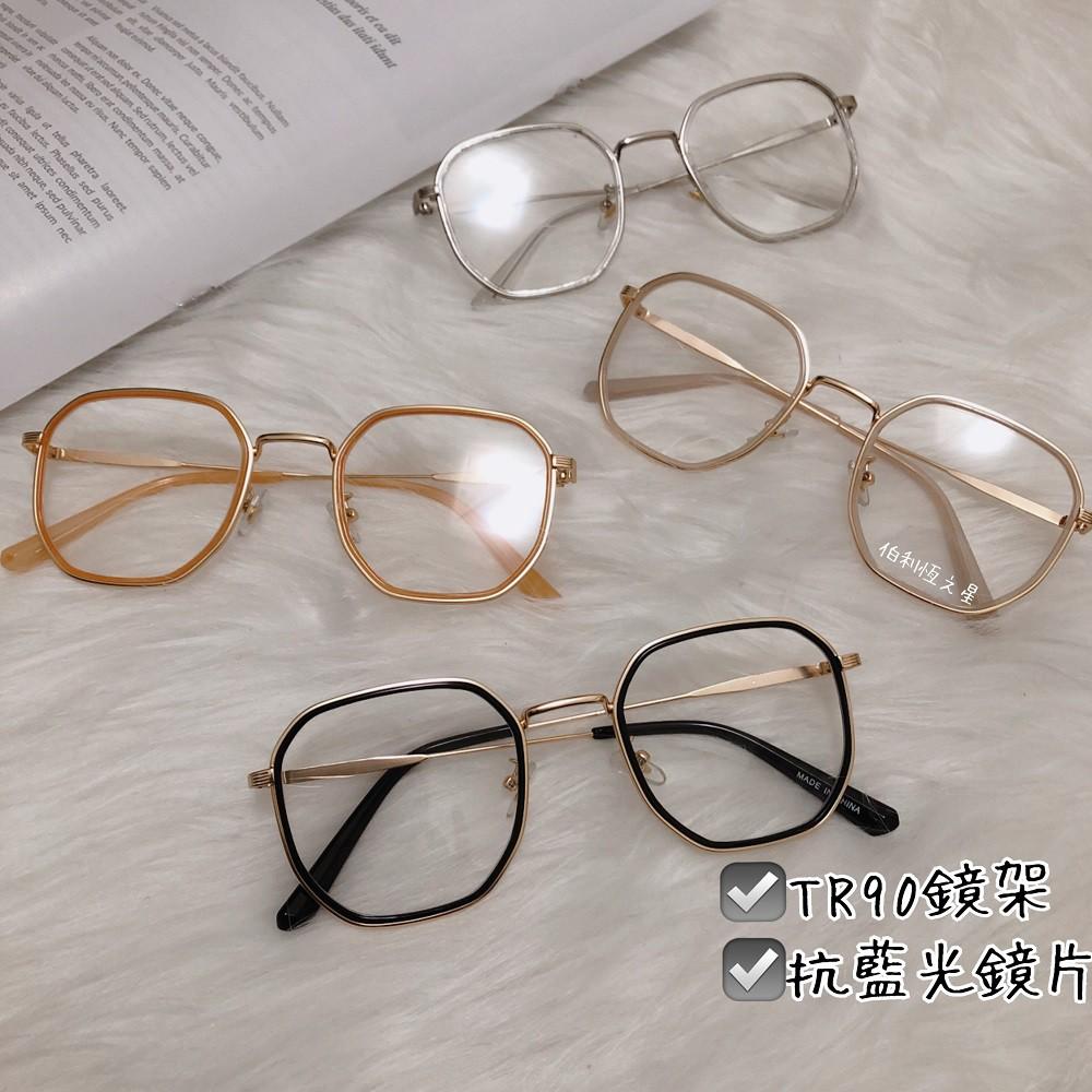 【G106】熱銷 多邊形 抗藍光鏡片 TR90鏡架 眼鏡 素顏必備 氣質 小臉 文青 女款 流行 鏡框 網紅 不規則鏡框