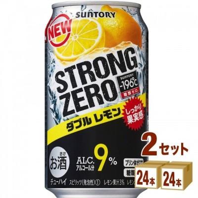 サントリー -196℃ ストロングゼロ〈ダブルレモン〉350ml 48本(24本×2ケース)