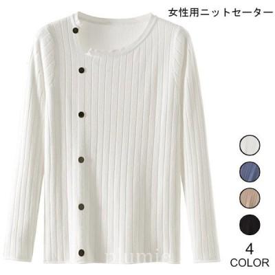 ニットセーター薄手スリムレディースリブセーターストレッチ性女性ニットトップス長袖飾りボタンお洒落重ね着