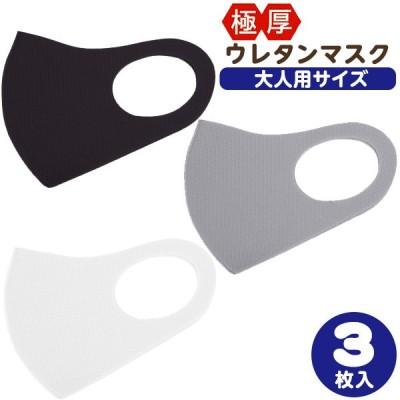 極厚 ウレタンマスク 3枚入 ※色柄指定不可