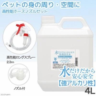 水だけだから安心安全 除菌消臭水 強アルカリ水 ペットの身の周り用品・空間用 4L 高性能ホースノズルセット (ハムスター 餌)