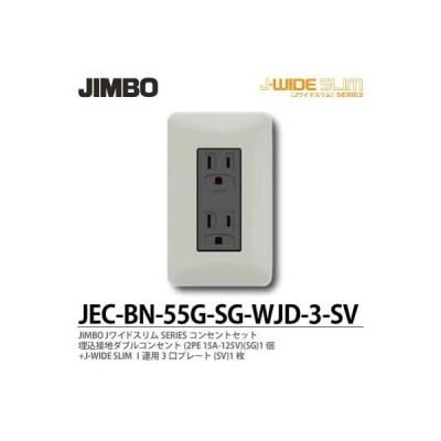 神保電器 JEC-BN-55G-SG-WJD-3-SV Jワイドスリムシリーズコンセントセット 埋込接地ダブルコンセント+1連用3口プレート