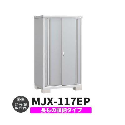イナバ物置 シンプリー MJX-117EP 長もの収納タイプ イメージ:プラチナシルバー  Eタイプ スライド扉 小型 おしゃれ物置き