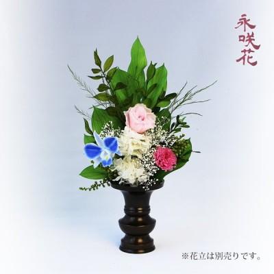 プリザーブドフラワー 仏花 永咲花 PSYH-02211 仏壇用 御供 トルコキキョウ