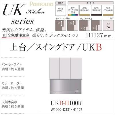 上台ユニット 食器棚 幅100cm ハイタイプ キッチン 収納家具 スイングドア 開き扉 板戸 パモウナ UKB-H100R