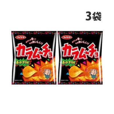 コイケヤ カラムーチョチップス ホットチリ味 55g×3袋 ポテトチップス お菓子 辛い