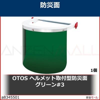 OTOS ヘルメット取付型防災面 グリーン#3 F63B3 1個