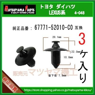 【プッシュリベット 67771-52010-C0】 トヨタ ダイハツ系 3個