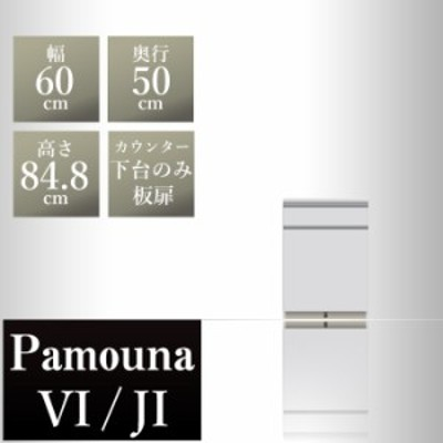 パモウナ キッチンカウンターVI 幅60×奥行50×高さ84.8cm VI-601K 下台のみ パールホワイト pamouna 家電ボード ダイニングボード カッ