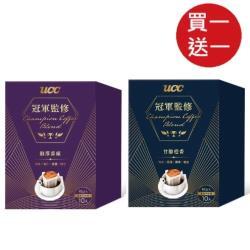 UCC-買1送1 冠軍監修 甘醇橙香/醇厚香韻濾掛咖啡 10g*10入/盒
