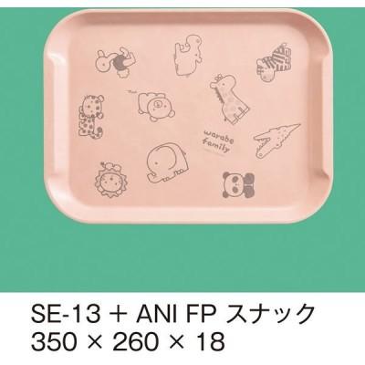 三信化工 トレイ+ アニマルっこ SE-13+ANI-FP 1枚(直送品)