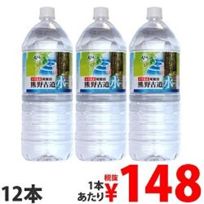 『お一人様1セット限り』 水 ミネラルウォーター 飲料 軟水 国内天然水 ナチュラルウォーター 天然水 熊野古道水 2L 12本 『送料無料(一