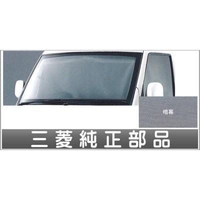 タウンボックス カーテンフロントブラインド(暗幕)  三菱純正部品 パーツ オプション