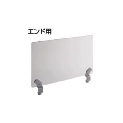 ライオン事務器 デスクトップパネルエンド用 W450 FSP-04EAF