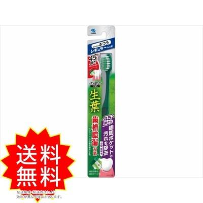 生葉45°磨きブラシ レギュラー ふつう 1本 小林製薬 歯ブラシ 通常送料無料