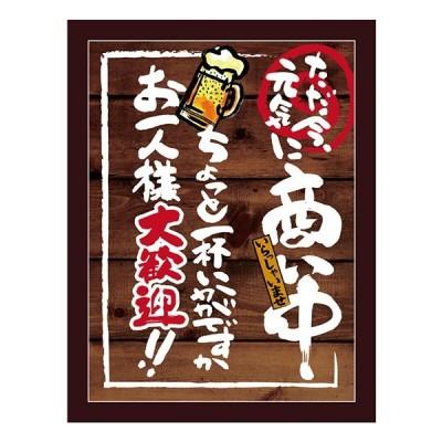 マジカルボード 商い中 大歓迎 Mサイズ No.25585 (受注生産)